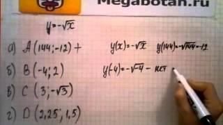 Номер 13.5. Алгебра 8 класс. Мордкович