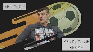 Александр Яркин | Про футбол с .БРО | ВЫПУСК 1