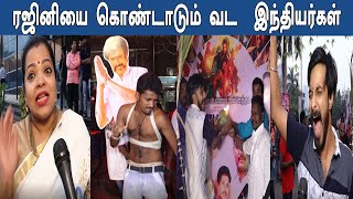 Petta pongal celebrations : மும்பையில் பேட்ட பொங்கல் கொண்டாடிய ரசிகர்கள் | Oneindia Tamil