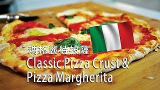 《不萊嗯的烘培廚房》披薩餅皮及瑪格麗特披薩 | Thin Pizza Crust u0026 Pizza Margherita