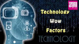 Technology wow factors in Hindi
