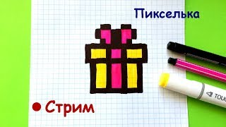 Стрим - Подарок по Клеточкам - Рисунки по Клеточкам - Pixel art