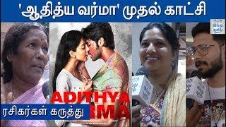 adithya-varma-review-adithya-varma-public-opinion-adithya-varma-fdfs-hindu-tamil-thisai