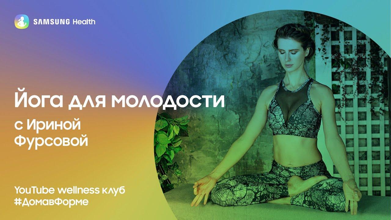Samsung Health: Йога для молодости с Ириной Фурсовой