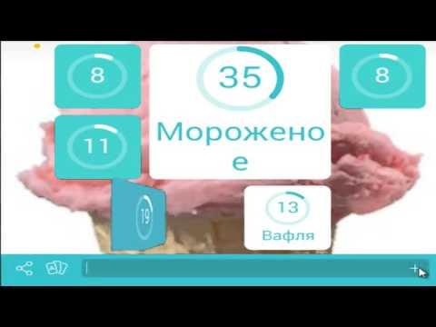 игра онлайн 94 процента уровень 51 картинка мороженое