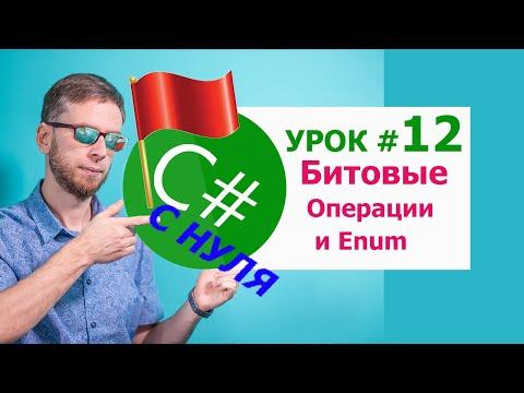 C# урок №12 - битовые операции, enum и flags
