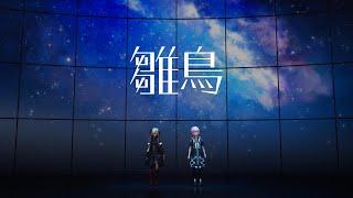 花譜 #71「雛鳥 with ヰ世界情緒」【オリジナルMV「不可解弐Q1」Live Ver.】