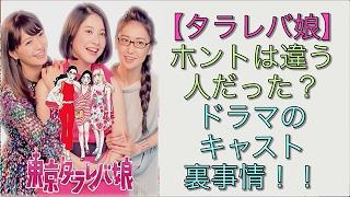 吉高由里子、榮倉奈々、大島優子3人がタラレバ娘としてドラマを盛り上げ...