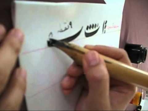 Persian Calligraphy 1  خوشنویسی مقدماتی