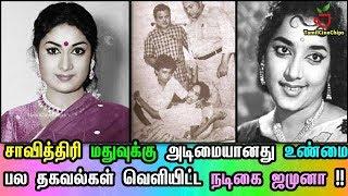 சாவித்திரி மதுவுக்கு அடிமையானது உண்மை !! பல தகவல்கள் வெளியிட்ட நடிகை ஜமுனா|TamilCineChips