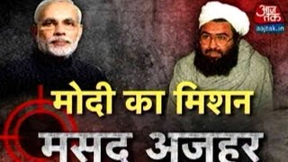 Repeat youtube video Modi's New Mission: Catching Masood Azhar