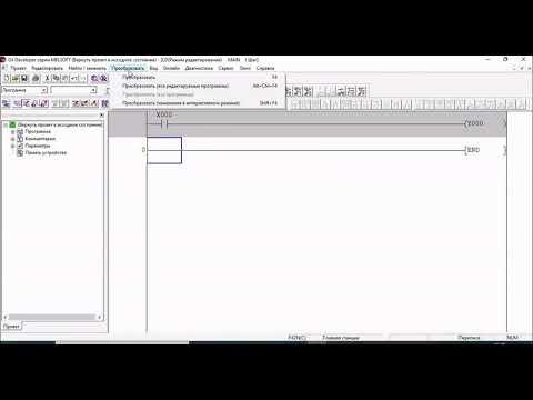 Дешёвый ПЛК из Китая моя первая программа в GX Developer FX язык LD