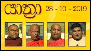 YATHRA - යාත්රා | 28 - 10 - 2019 | SIYATHA TV Thumbnail