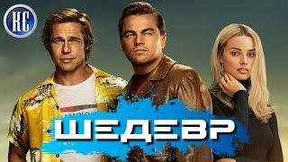 Однажды в Голливуде 2019 ОБЗОР | ОСОБОЕ МНЕНИЕ