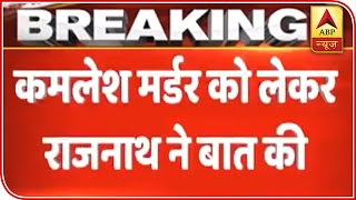 Kamlesh Tiwari Murder Case: Rajnath Singh Speaks To UP DGP And Orders Probe | ABP News