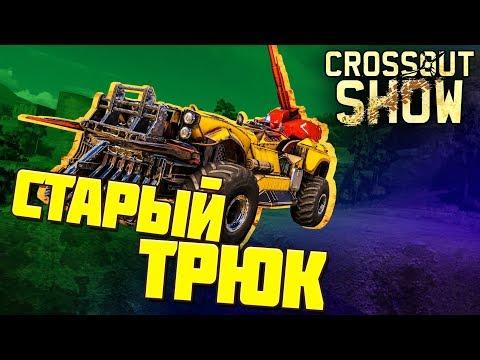 Crossout Show: Старый трюк