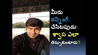 How to Breathe While Running in Telugu || Proper Breathing Technique || Running Tips
