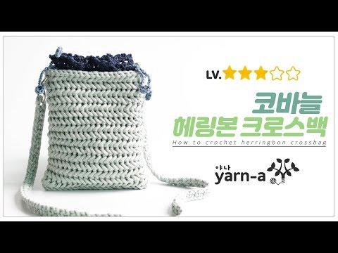 [야나 코바늘] 브릿지 헤링본 크로스백 / 헤링본 무늬 가방 / How to crochet herringbon crossbag