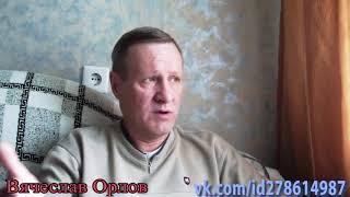 Вячеслав Орлов Мысли в слух очнитесь