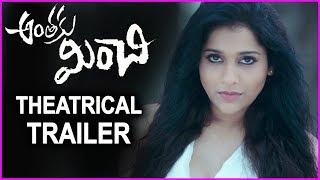 Anthaku Minchi Movie Trailer | Rashmi Gautam | Jai | New Telugu Movie 2018