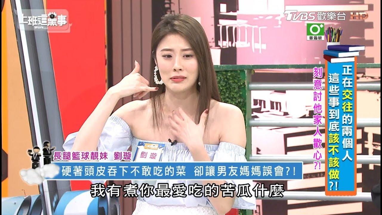 劉璇硬著頭皮吞下不敢吃的菜 卻讓男友媽媽誤會?!上班這黨事 20180504 (4/4) - YouTube