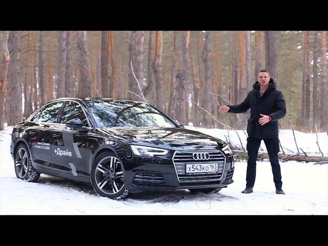 Audi A4 2016 Тест-Драйв. Игорь Бурцев