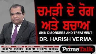 Prime Talk #94_Dr. Harish Verma - Skin Disorders And Treatment