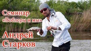 Морская рыбалка. Семинар Андрея Старкова \