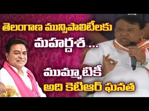 Pocharam Srinivas Reddy Praises KTR Minister @ Banswada Pubic Meeting | GreatTelangana TV
