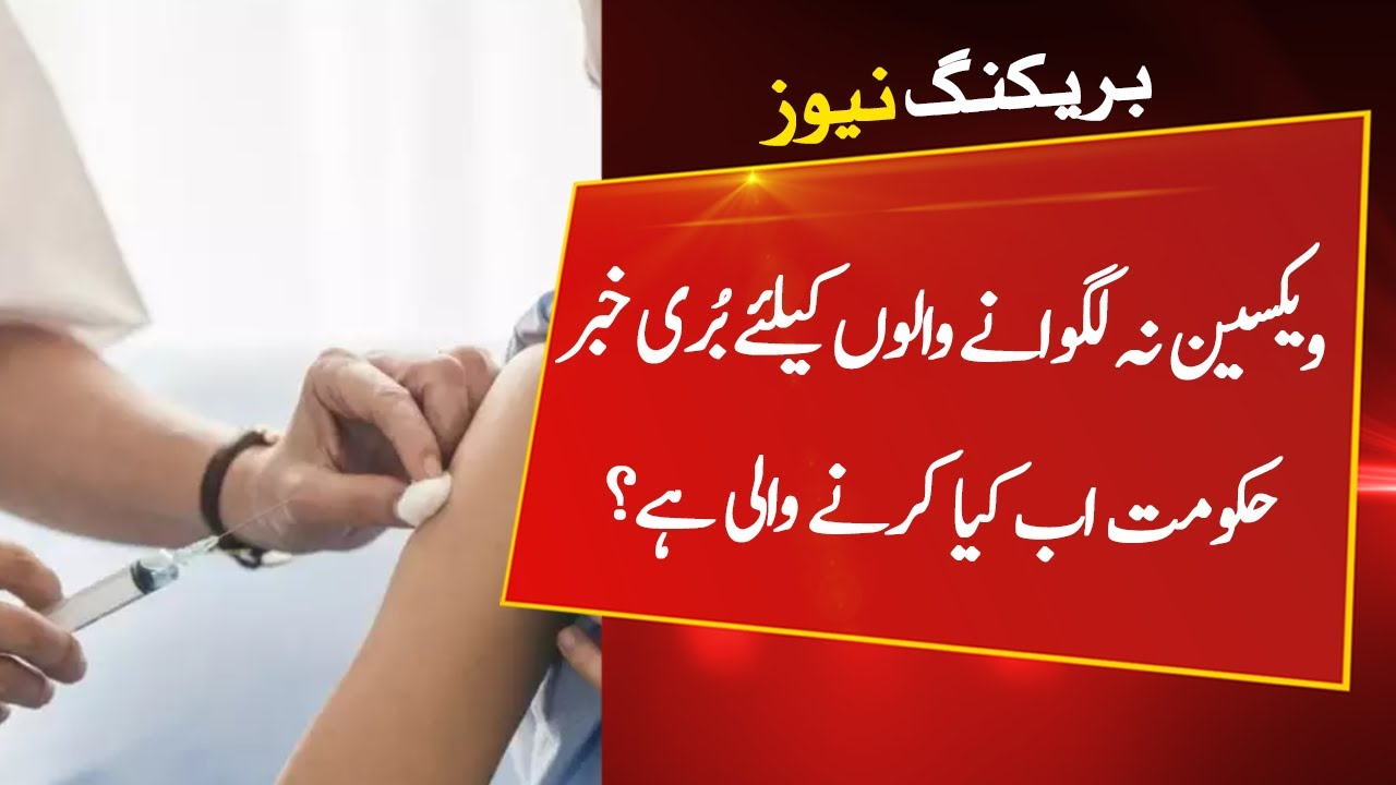Breaking News: Bad news for non-vaccinated people   Pakistan today news