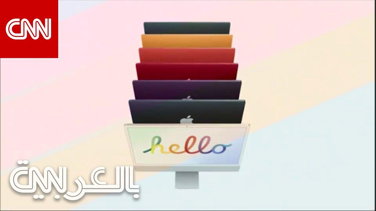 أبرز ميزات iMac الجديد كلياً من أبل وسعره  - نشر قبل 6 ساعة