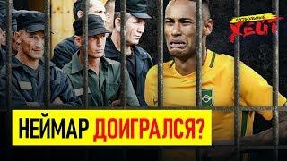 НЕЙМАР СЯДЕТ В ТЮРЬМУ | Стриптизерша на футболе | В сборной России предатель?