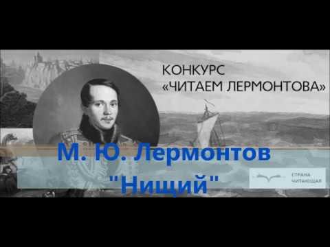 Изображение предпросмотра прочтения – АнастасияМилехина читает произведение «Нищий» М.Ю.Лермонтова