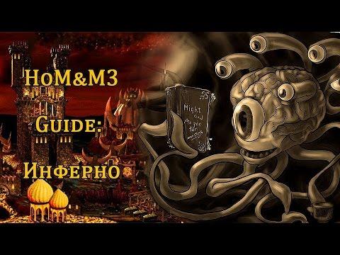 Меч и Магия: Герои VII - Справочник Асхана — демоны (с ...   360x480