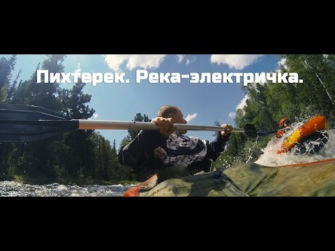 Пихтерек. Река-электричка. Packrafting in Siberia (English & Deutsch sub)
