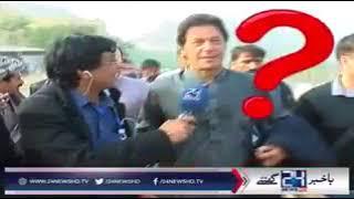 Q NEKALA Nawaz Shareef ko par Imran Khan ka jawan