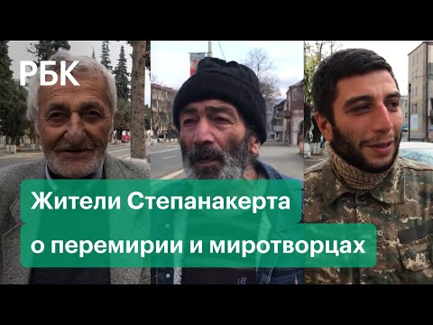 Нагорный Карабах верит в российских миротворцев и с опаской ждет турецких военных