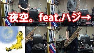 miwa 「夜空。feat.ハジ→」を サックス四重奏で演奏してみました。 miwa...