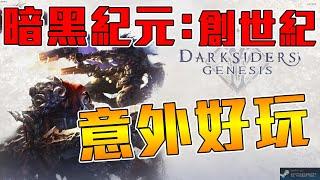 《聊Game》黑暗血統:創世記➤意外好玩的翻身作品,是DiabloLike?還是動作+解謎新的一片天