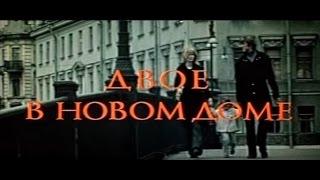 """Музыка Исаака Шварца из х/ф """"Двое в новом доме"""""""