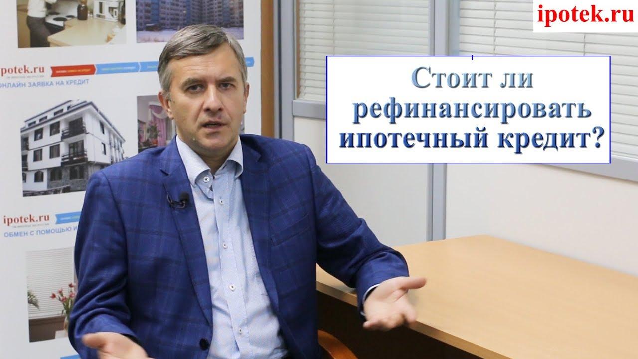 рефинансирование кредита стоит ли как взять кредит в банке беларусбанк