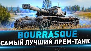Bourrasque ● Самый лучший прем-танк