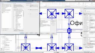 Vysotskiy consulting - Видеокурс Autodesk Revit MEP - 10.23 Фильтры 1