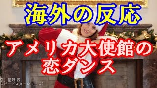 海外の反応 恋ダンスをキレッキレ☆に踊るアメリカ大使館 領事館職員たち これも外交なの!? 「日本になじみ過ぎ!」