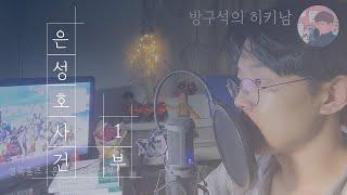 [배경음악x]책 읽어주는 히키남 [셜록홈즈] 은성호 사…