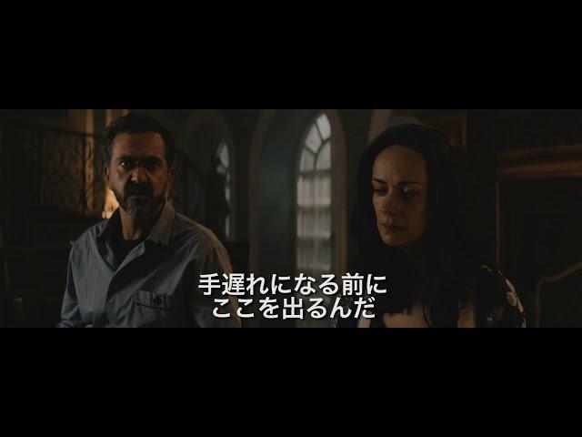 映画『ドント・ヘルプ』予告編