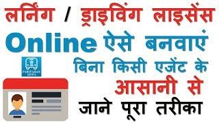 ★How to Apply for Learning/Driving License Online in India (कैसे बनवाएं लर्निंग / ड्राइविंग लाइसेंस)