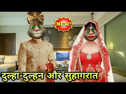Dulha - Dulhan New Comedy ! Part-1 ! Suhagraat Special ! Funny Comedy ! Talking Tom