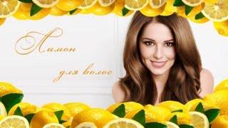 видео Лимонная маска для волос