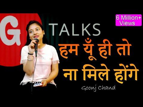 HUM YUN HI TO NA MILE HONGE | GOONJ CHAND | POETRY | G TALKS